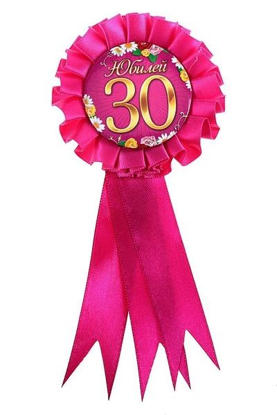 Поздравления с 30 летием об окончании школы