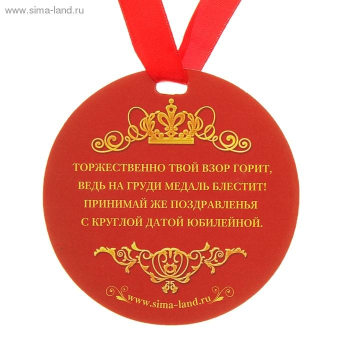 Поздравление для вручения медали 55 лет женщине